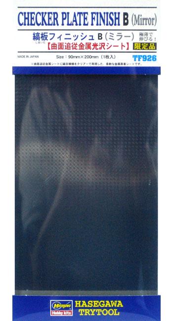 縞板フィニッシュ B (ミラー) (曲面追従金属光沢シート)曲面追従シート(ハセガワトライツールNo.TF926)商品画像