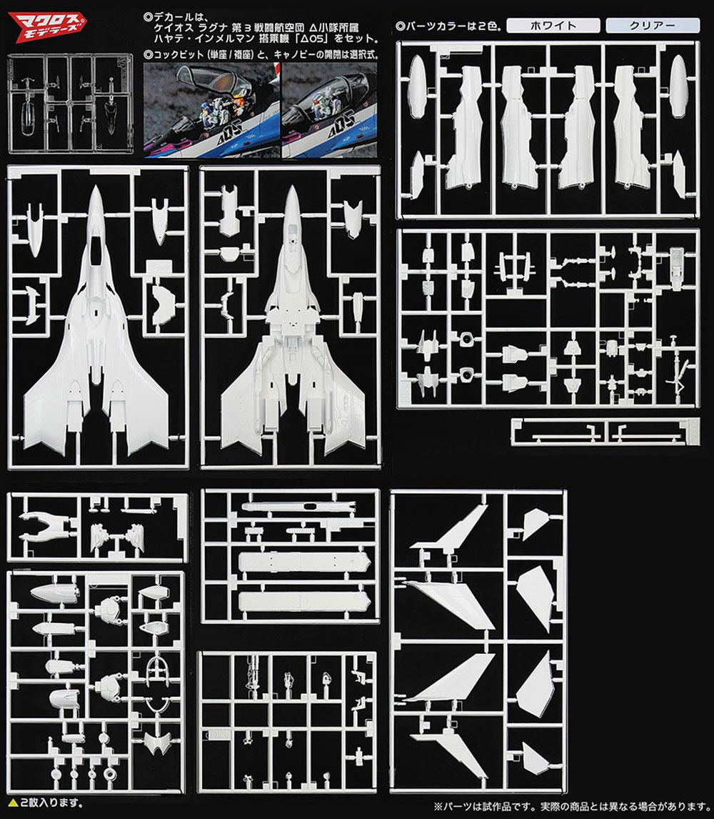 VF-31J ジークフリード ハヤテ機 マクロスΔプラモデル(ハセガワ1/72 マクロスシリーズNo.029)商品画像_2