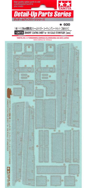ドイツ 38cm 突撃臼砲 ストームタイガー コーティングシートセットシート(タミヤディテールアップパーツ シリーズ (AFV)No.12672)商品画像