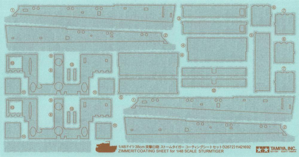 ドイツ 38cm 突撃臼砲 ストームタイガー コーティングシートセットシート(タミヤディテールアップパーツ シリーズ (AFV)No.12672)商品画像_1