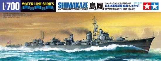 日本海軍 駆逐艦 島風プラモデル(タミヤ1/700 ウォーターラインシリーズNo.460)商品画像
