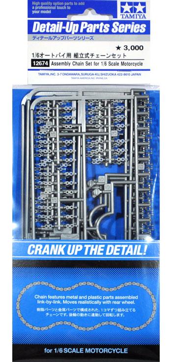 1/6 オートバイ用 組立式 チェーンセットプラモデル(タミヤディテールアップパーツシリーズ (オートバイモデル用)No.12674)商品画像