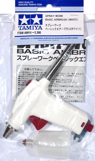 スプレーワーク ベーシックエアーブラシ (ホワイト)エアーブラシ(タミヤタミヤエアーブラシシステムNo.69914)商品画像