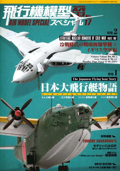 飛行機模型スペシャル 17 日本大飛行艇物語 / 冷戦時代の戦略核爆撃機 3本(モデルアート飛行機模型スペシャルNo.017)商品画像