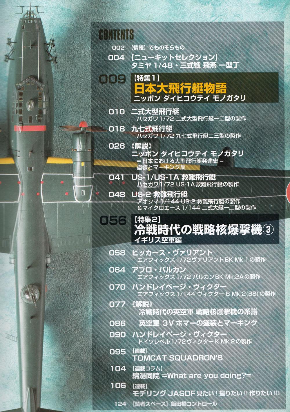 飛行機模型スペシャル 17 日本大飛行艇物語 / 冷戦時代の戦略核爆撃機 3本(モデルアート飛行機模型スペシャルNo.017)商品画像_1