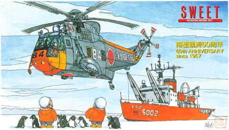 シーキング 海上自衛隊プラモデル(SWEETSWEET デカールNo.14-D039)商品画像