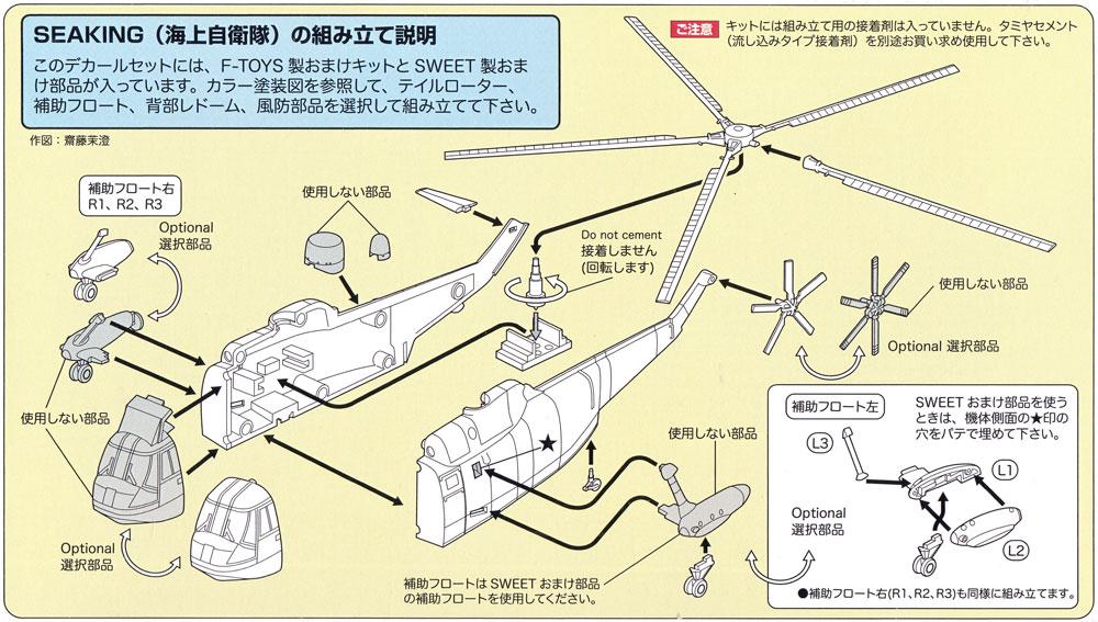シーキング 海上自衛隊プラモデル(SWEETSWEET デカールNo.14-D039)商品画像_2