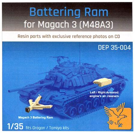 マガフ3 (M48A3) 戦車用 破城槌 装甲防砂フィルターレジン(デザートイーグル パブリッシングアクセサリーパーツNo.DEP35-004)商品画像