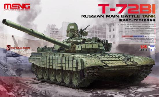 ロシア 主力戦車 T-72B1プラモデル(MENG-MODEL1/35 ティラノサウルス シリーズNo.TS-033)商品画像