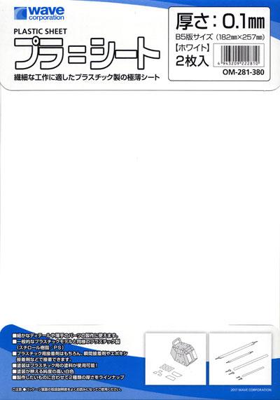 プラ=シート (ホワイト) (厚さ 0.1mm)プラシート(ウェーブマテリアルNo.OM-281)商品画像
