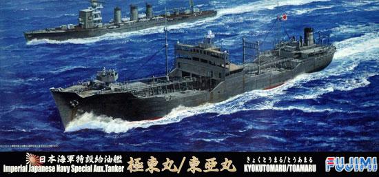 日本海軍 特設給油艦 極東丸/東亜丸プラモデル(フジミ1/700 特シリーズNo.011)商品画像
