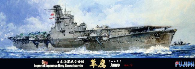 日本海軍 航空母艦 隼鷹 昭和17年 南太平洋海戦時 艦載機48機付きプラモデル(フジミ1/700 特シリーズ SPOTNo.特SPOT-070)商品画像