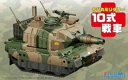 10式戦車 (ディスプレイ用彩色済み台座 & 壁面イラスト付き)プラモデル(フジミちび丸ミリタリーNo.SPOT-003)商品画像