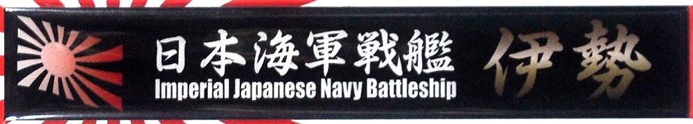 日本海軍 戦艦 伊勢ネームプレート(フジミ艦名プレートシリーズNo.021)商品画像_1