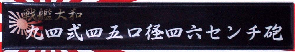 戦艦 大和 九四式 46センチ 3連装 主砲塔ネームプレート(フジミ艦名プレートシリーズNo.200)商品画像_1