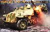 ドイツ Sd.Kfz.251/1 Ausf.D 28/32cm ヴルフラーメン40