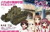八九式中戦車 甲型 アヒルさんチーム