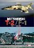 三菱 T-2/F-1 写真集