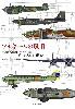 アルキームの風 2 - 仮想共和国アルキーム連邦 第二次大戦軍用機集
