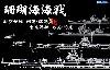 珊瑚海海戦 航空母艦 翔鶴・瑞鶴 重巡洋艦 妙高・羽黒 セット