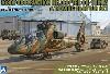 陸上自衛隊 観測ヘリコプター OH-1 ニンジャ & トーイングトラクター セット