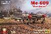 メッサーシュミット Me609 ツェルステラー