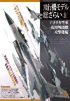 モデルアート臨時増刊飛行機モデル 総ざらい 1 アメリカ空軍 現用戦闘機 攻撃機編