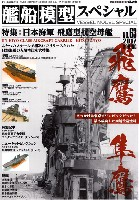 モデルアート艦船模型スペシャル艦船模型スペシャル No.63 日本海軍 飛鷹型航空母艦