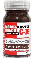 モデルカステンモデルカステンカラーチッピングベース色