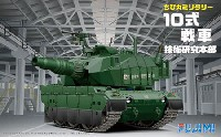 フジミちび丸ミリタリー10式戦車 (技術研究本部)