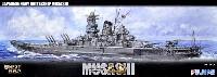 日本海軍 超弩級戦艦 武蔵 エッチングパーツ付き