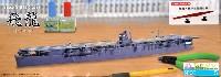 フジミ1/700 特EASY SPOT日本海軍 航空母艦 飛龍 フルハルモデル