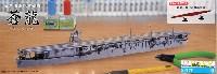 フジミ1/700 特EASY SPOT日本海軍 航空母艦 蒼龍 フルハルモデル
