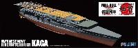 日本海軍 航空母艦 加賀 三段式飛行甲板時 フルハルモデル デラックス エッチングパーツ付き