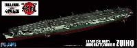 フジミ1/700 帝国海軍シリーズ日本海軍 航空母艦 瑞鳳 昭和19年 フルハルモデル デラックス エッチングパーツ付き