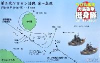 ちび丸艦隊 ガ島砲撃 挺身隊 比叡・霧島 2隻セット