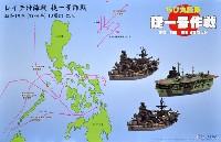ちび丸艦隊 捷一号作戦 伊勢・日向・瑞鶴 3隻セット