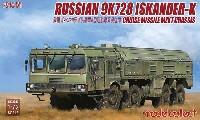 モデルコレクト1/72 AFV キットロシア 9K728 イスカンデルK 巡航ミサイル MZKTシャシー