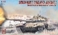T-72BM コンタークト 1 ERA シリア戦 2016