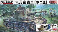 帝国陸軍 三式砲戦車 [ホニ3] (プラスチック製インテリア&履帯付セット)