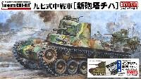 帝国陸軍 九七式中戦車 [新砲塔チハ] (プラスチック製インテリア&履帯付セット)