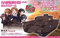 プラッツガールズ&パンツァー4号戦車H型(D型改) あんこうチーム もっとラクラク作戦です!