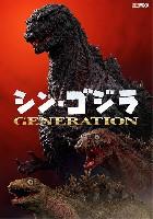 シン・ゴジラ GENERATION