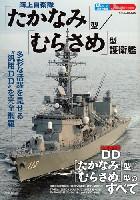 海上自衛隊 たかなみ型 / むらさめ型 護衛艦