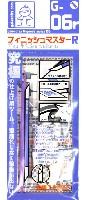 ガイアノーツG-Goods シリーズ (ツール)フィニッシュマスター R
