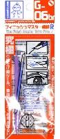 ガイアノーツG-Goods シリーズ (ツール)フィニッシュマスター 極細R