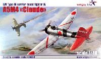 ウイングジーキット1/48 エアクラフト プラモデル九六式 四号 艦上戦闘機