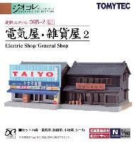 トミーテック建物コレクション (ジオコレ)電気屋・雑貨屋 2