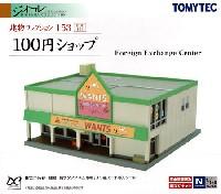 トミーテック建物コレクション (ジオコレ)100円ショップ