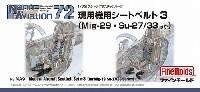 現用機用シートベルト 3 (MiG-29・Su-27/33ほか)